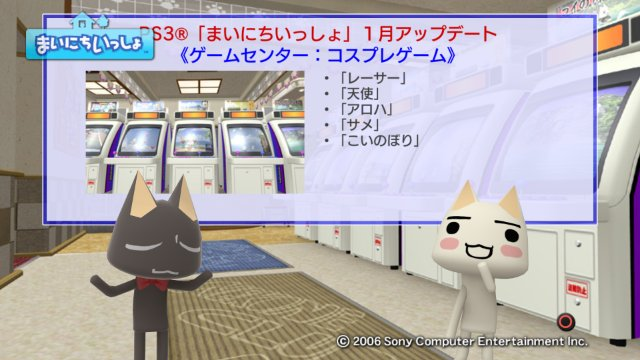 torosute2009/1/5 1月のアップデート 19
