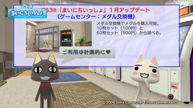 torosute2009/1/5 1月のアップデート 20