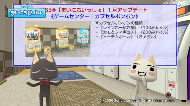 torosute2009/1/5 1月のアップデート 21