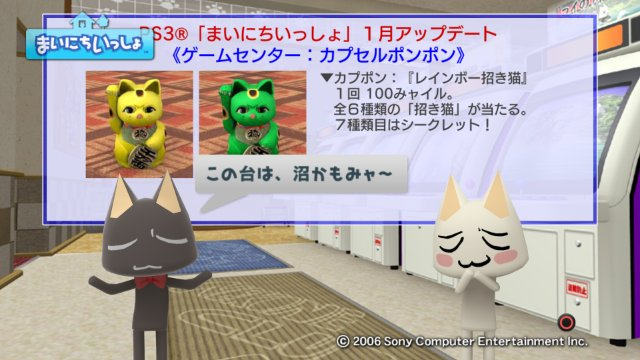 torosute2009/1/5 1月のアップデート 22