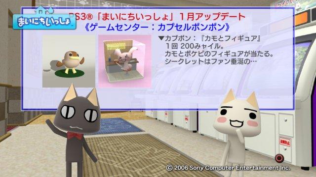 torosute2009/1/5 1月のアップデート 23