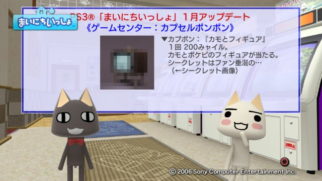 torosute2009/1/5 1月のアップデート 24