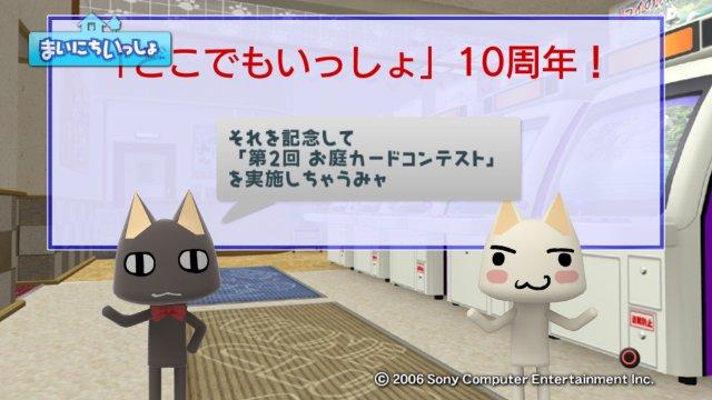 torosute2009/1/5 1月のアップデート 27