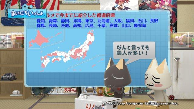 torosute2009/1/6 ご当地グルメ 3