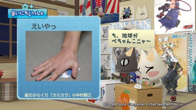 torosute2009/1/7 カミカラ 2