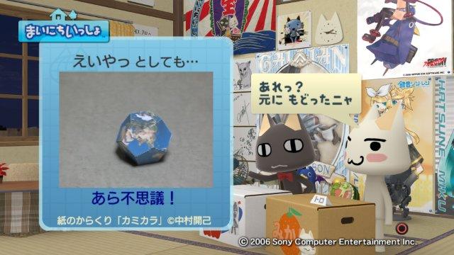 torosute2009/1/7 カミカラ 3
