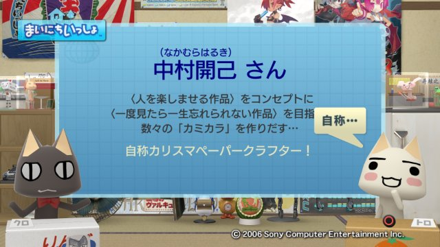 torosute2009/1/7 カミカラ 5