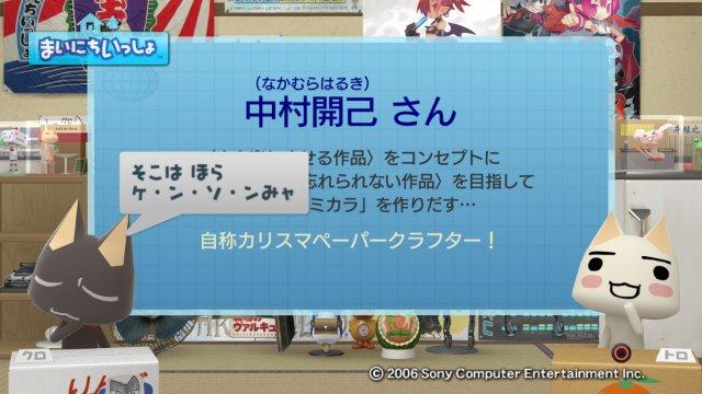 torosute2009/1/7 カミカラ 6
