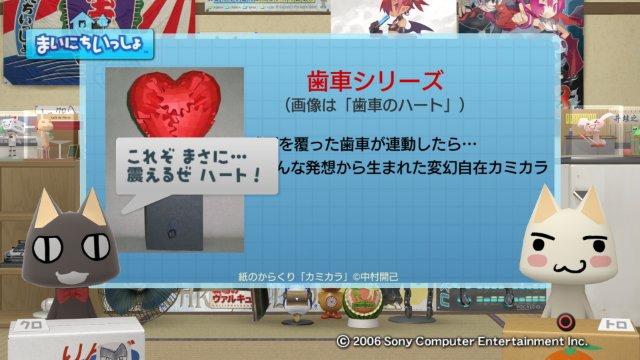 torosute2009/1/7 カミカラ 7