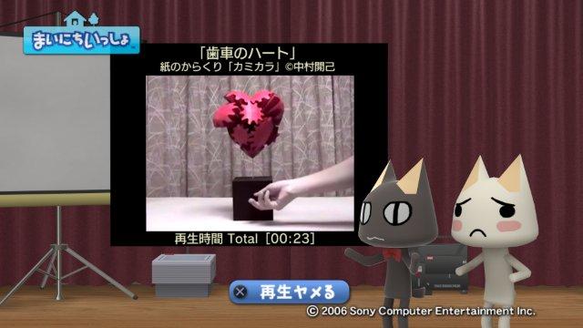 torosute2009/1/7 カミカラ 8
