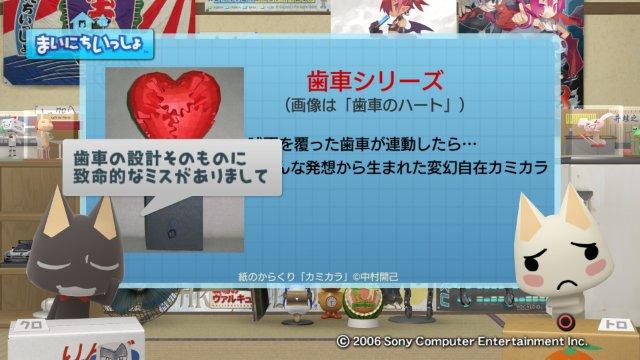 torosute2009/1/7 カミカラ 10