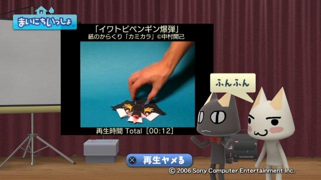 torosute2009/1/7 カミカラ 11