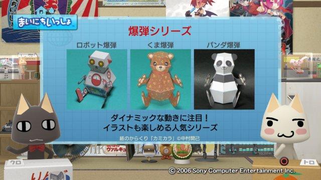 torosute2009/1/7 カミカラ 13