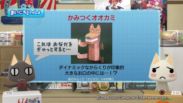 torosute2009/1/7 カミカラ 14