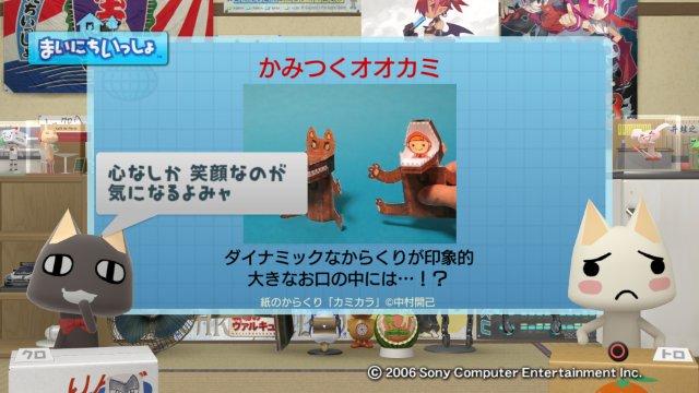 torosute2009/1/7 カミカラ 16