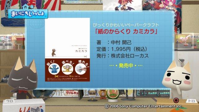 torosute2009/1/7 カミカラ 20