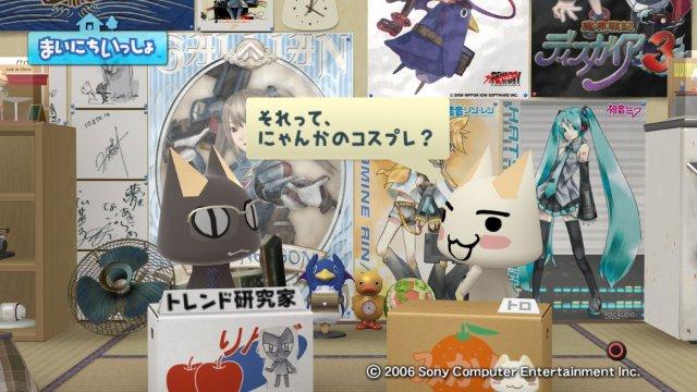 torosute2009/1/8 2009流行大予想