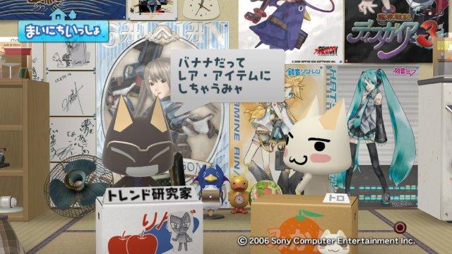 torosute2009/1/8 2009流行大予想 2