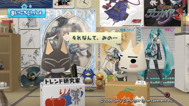 torosute2009/1/8 2009流行大予想 3