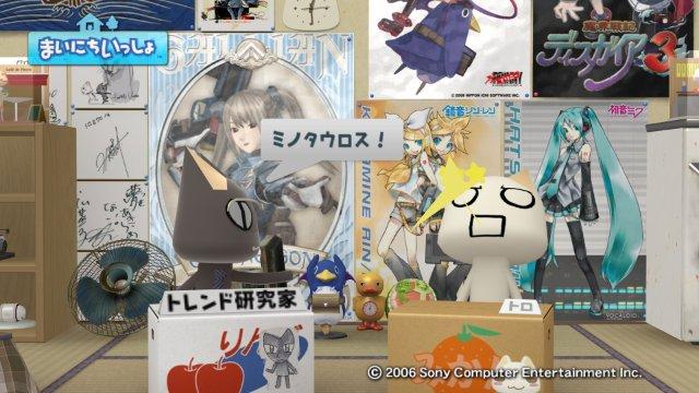 torosute2009/1/8 2009流行大予想 4