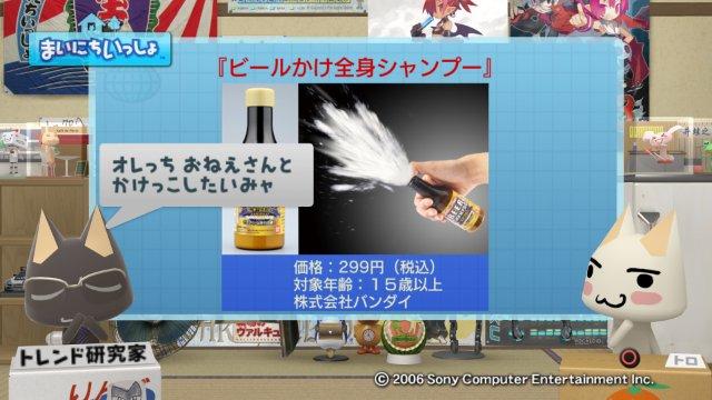 torosute2009/1/8 2009流行大予想 6