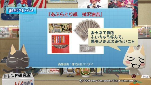 torosute2009/1/8 2009流行大予想 8