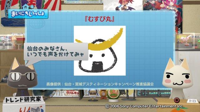 torosute2009/1/8 2009流行大予想 12