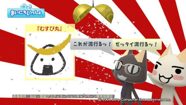 torosute2009/1/8 2009流行大予想 13