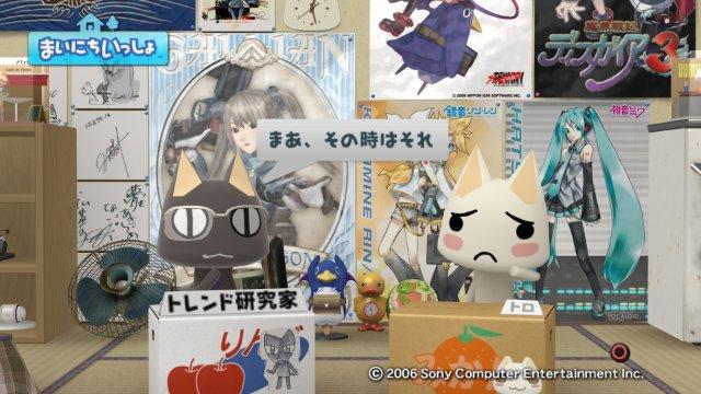 torosute2009/1/8 2009流行大予想 18