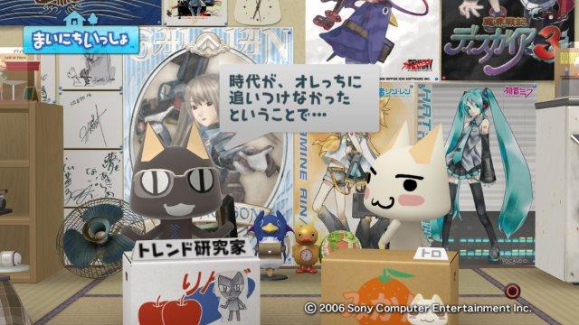 torosute2009/1/8 2009流行大予想 19