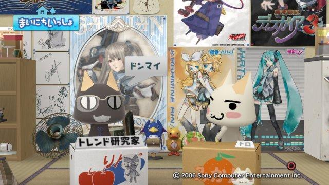 torosute2009/1/8 2009流行大予想 20