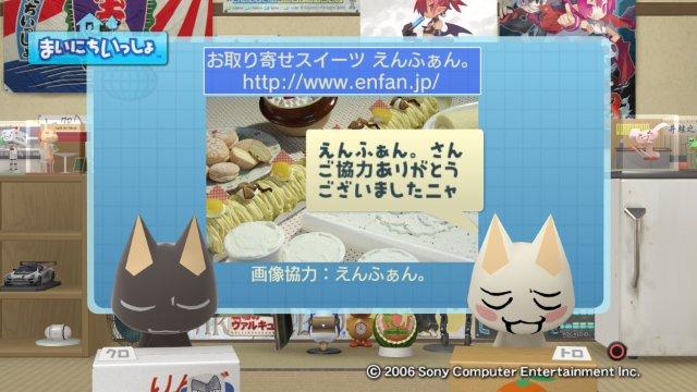 torosute2009/1/11 塩スイーツ 8
