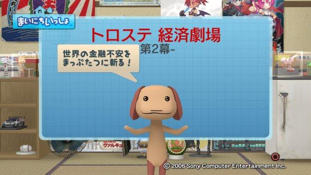 torosute2009/1/12 経済劇場