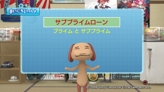 torosute2009/1/12 経済劇場 2