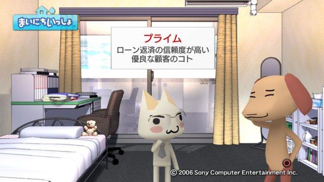 torosute2009/1/12 経済劇場 4