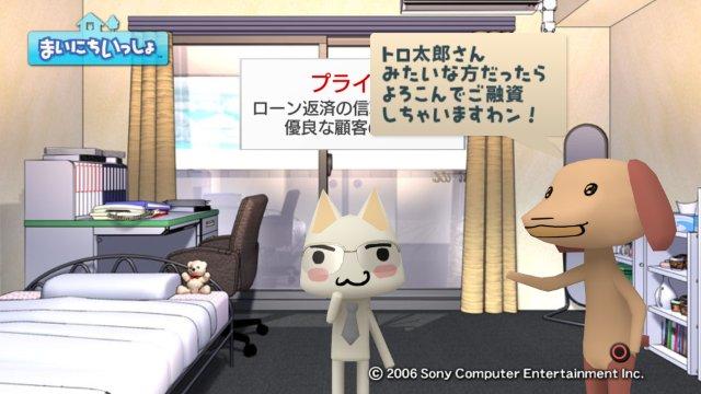 torosute2009/1/12 経済劇場 5