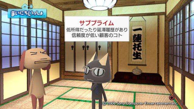 torosute2009/1/12 経済劇場 8