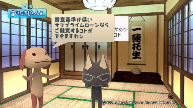 torosute2009/1/12 経済劇場 9