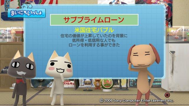 torosute2009/1/12 経済劇場 10