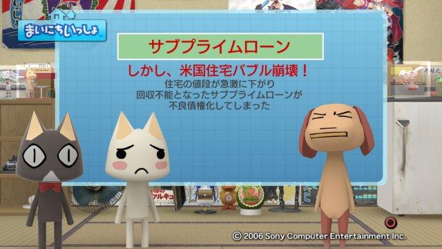 torosute2009/1/12 経済劇場 11