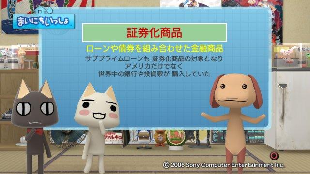 torosute2009/1/12 経済劇場 14