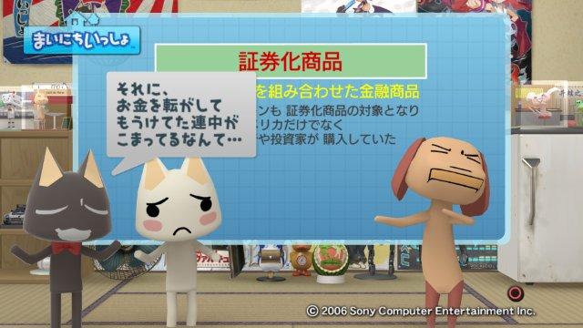 torosute2009/1/12 経済劇場 15