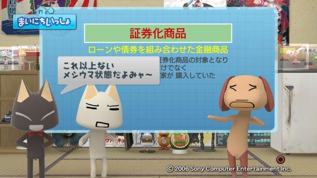 torosute2009/1/12 経済劇場 16