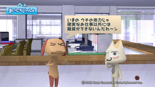 torosute2009/1/12 経済劇場 18