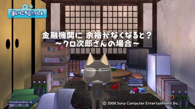 torosute2009/1/12 経済劇場 19