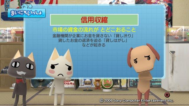torosute2009/1/12 経済劇場 23