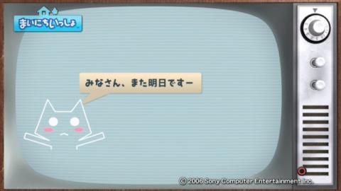 torosute2009/1/13 マタタビ 17