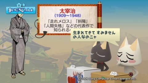 torosute2009/1/14 太宰治 2