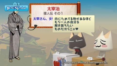 torosute2009/1/14 太宰治 4