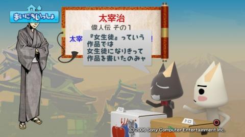 torosute2009/1/14 太宰治 5